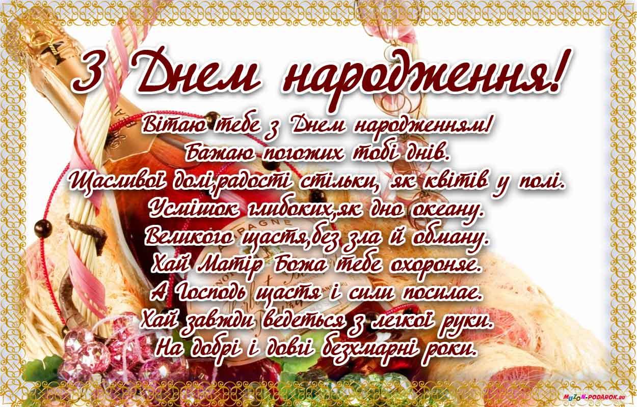 Поздравления на укр языке с днем рождения