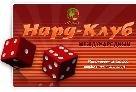 Турниры по нардам в казино москвы игровые автоматы дембель играть бесплатно